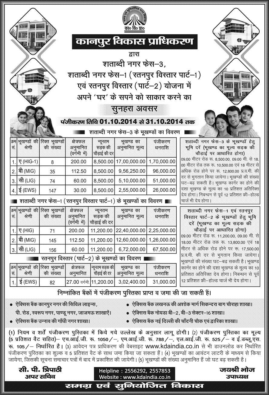 Kanpur Development Authority New Plots Scheme In Shatabdi Nagar