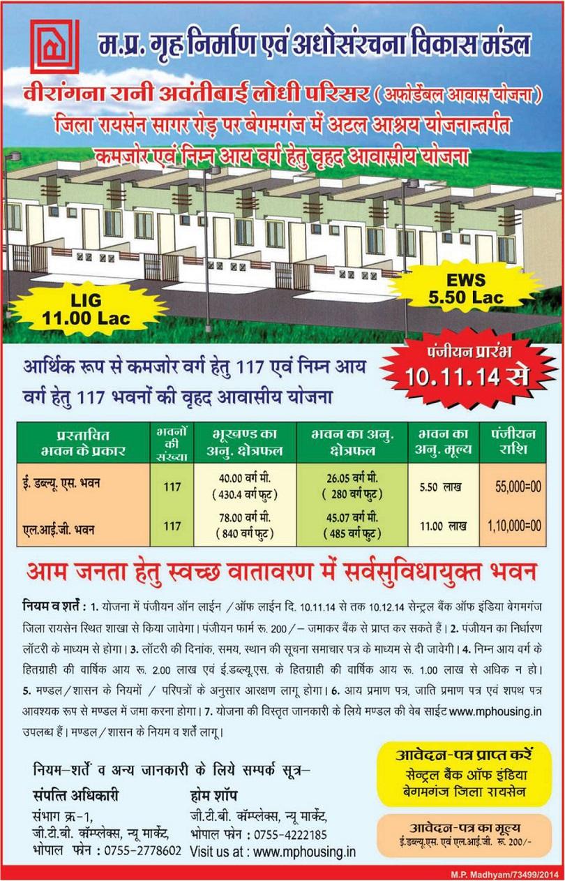 MP Housing Board Affordable Housing Scheme in Begamganj