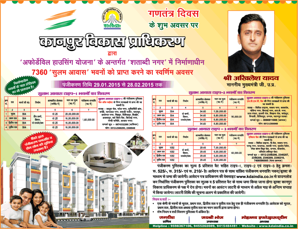 Affordable Housing Scheme by Kanpur Development Authority at Shatabadi Nagar