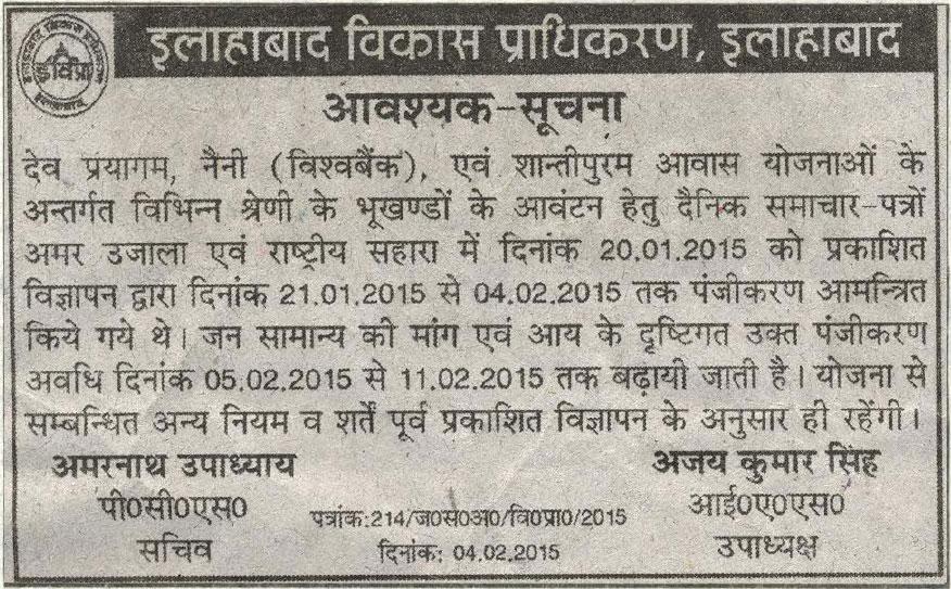 Dev Prayagam, Naini, Shantipuram Housing Scheme