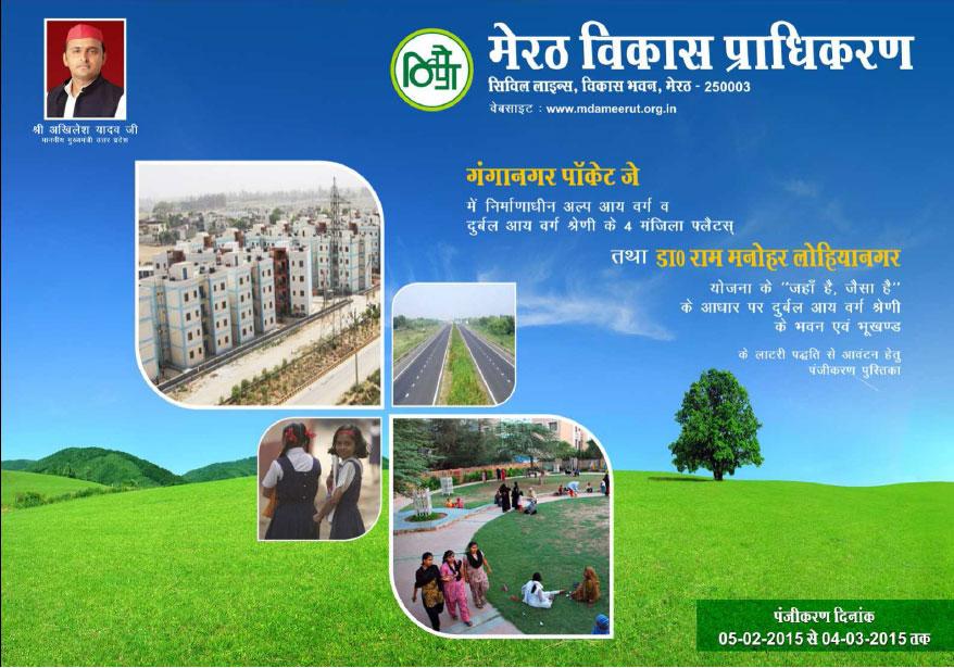 Ganganagar & Ram Manohar Lohianagar Schemes