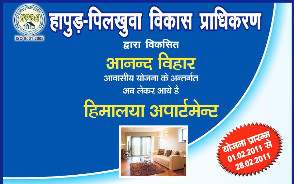 HPDA Anand Vihar Housing Scheme 2015