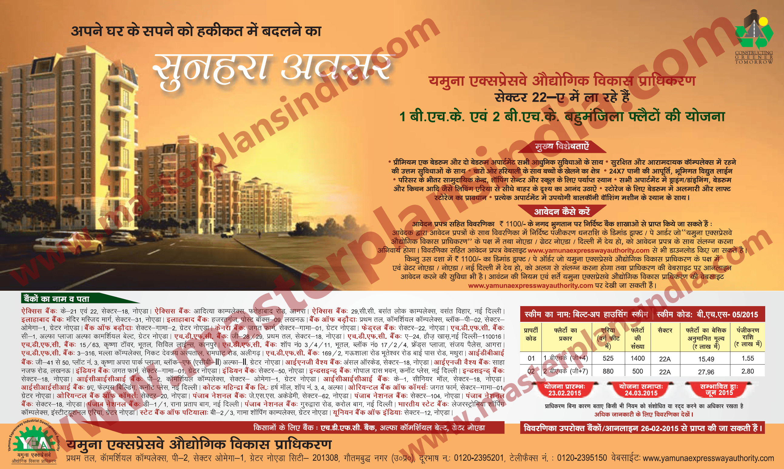 Noida authority online.