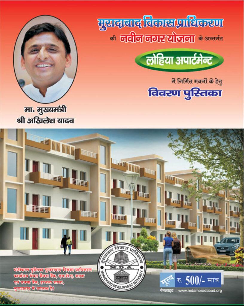 Lohia Apartment by MDA Moradabad