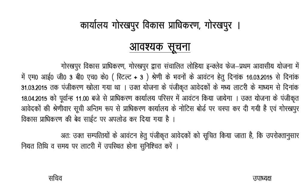 GDA Gorakhpur Lohia Enclave Draw Date