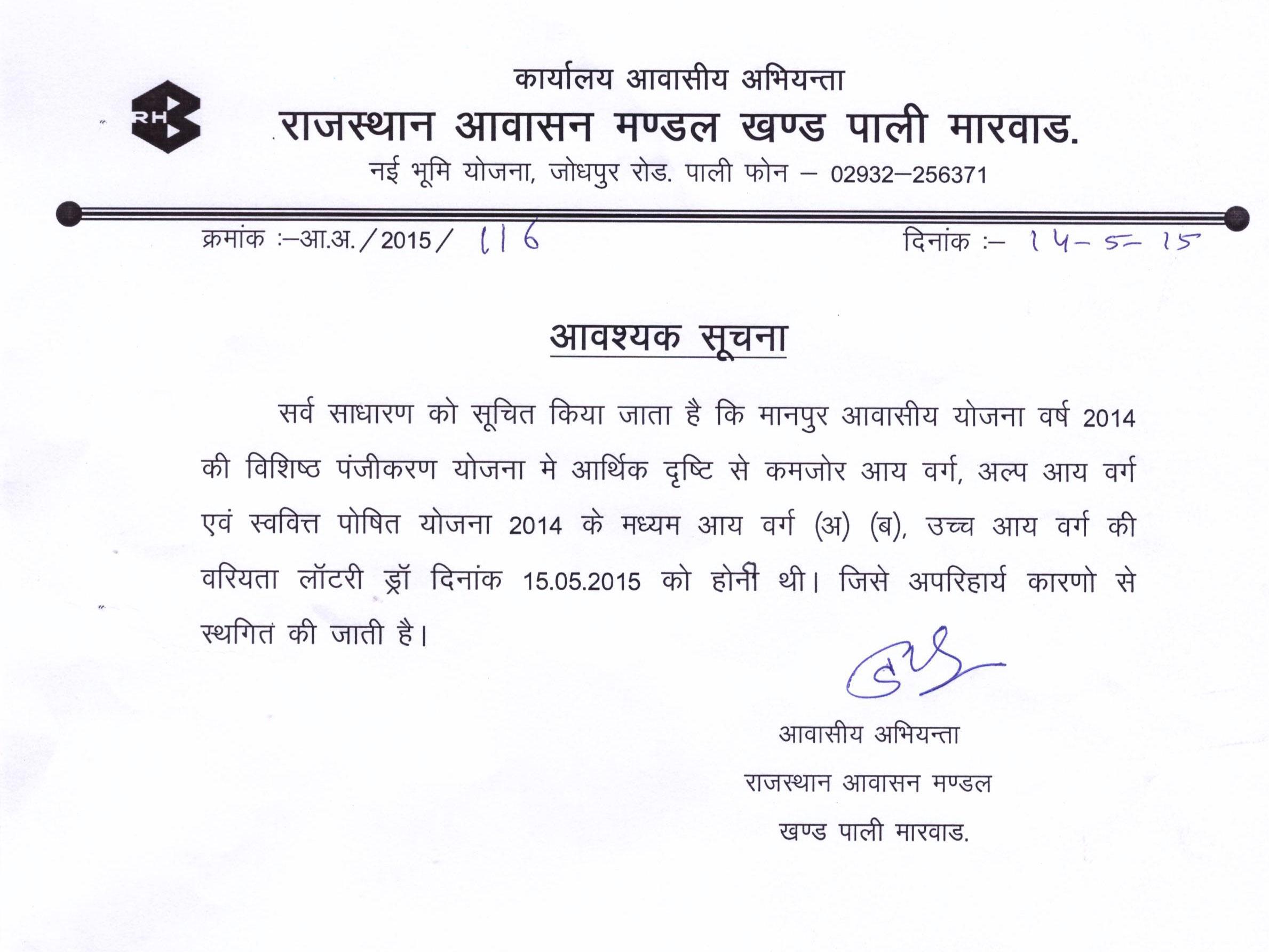 Notice For Manpur Housing Scheme 2014 Draw