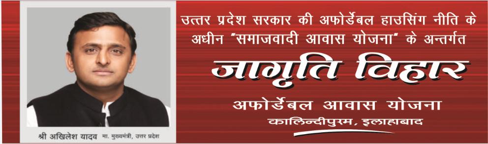 ADA Allahabad Jagriti Vihar Housing Scheme 2015