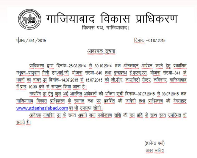 GDA Indraprastha Housing Scheme 841 Draw Desult