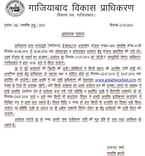 GDA Modinagar Scheme Draw Result