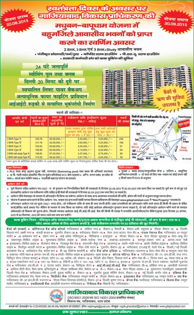 GDA Madhuban Bapudham Flat Scheme 2015