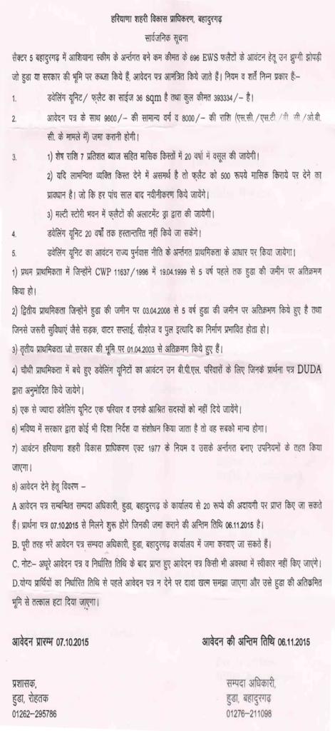 HUDA Ashiana Scheme Bahadurgarh