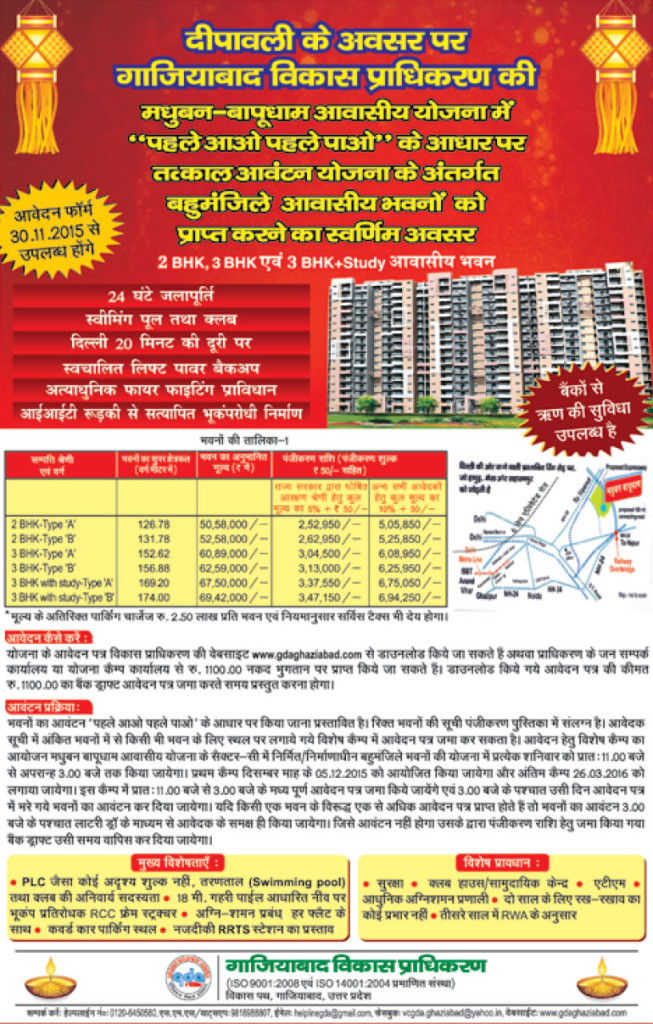 GDA Madhuban Bapudham Flat Scheme on Diwali