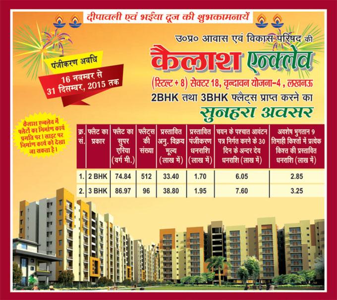 UPAVP KIailash Enclave Housing Scheme 2015