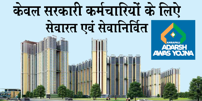 Amrapali Adarsh Awas Yojna for Govt Employees