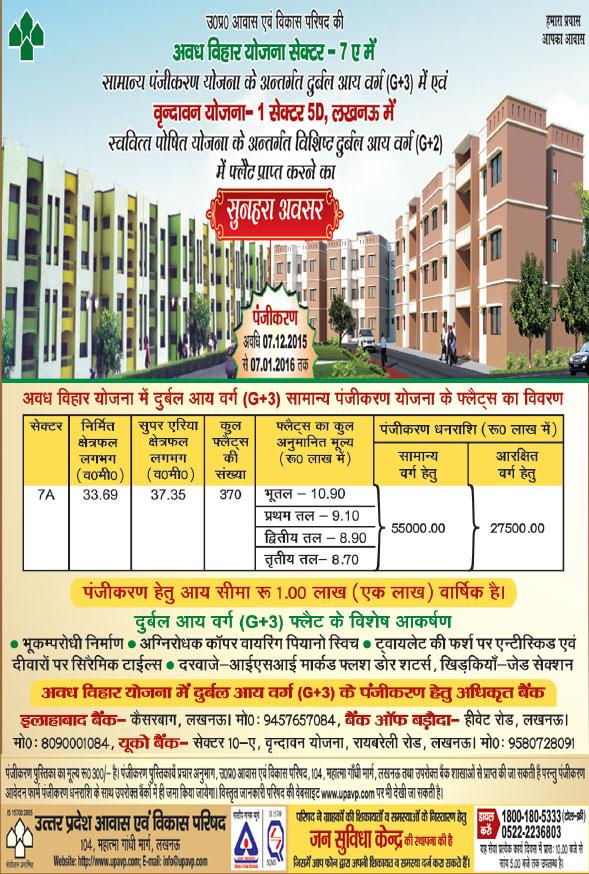 UPAVP Avadh Vihar Yojna 2015-16 Lucknow