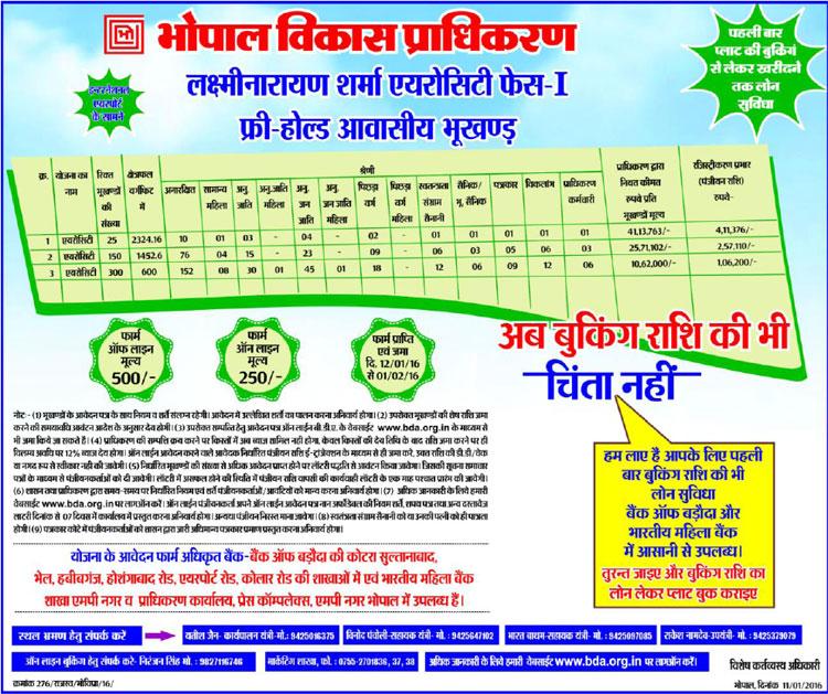 BDA Bhopal Aerocity Phase-I New Residential Plot Scheme 2016