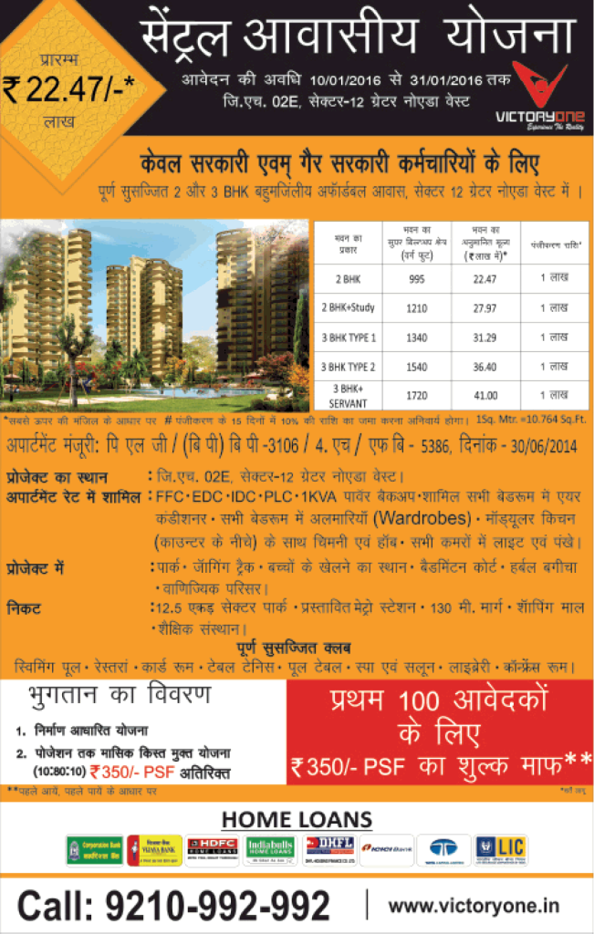 Central Housing Scheme 2016 at Sector-12 Greater Noida