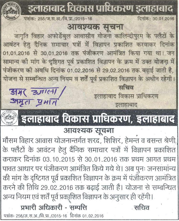 ADA Allahabad Mousam Vihar & Jagriti Vihar Last Date Extended