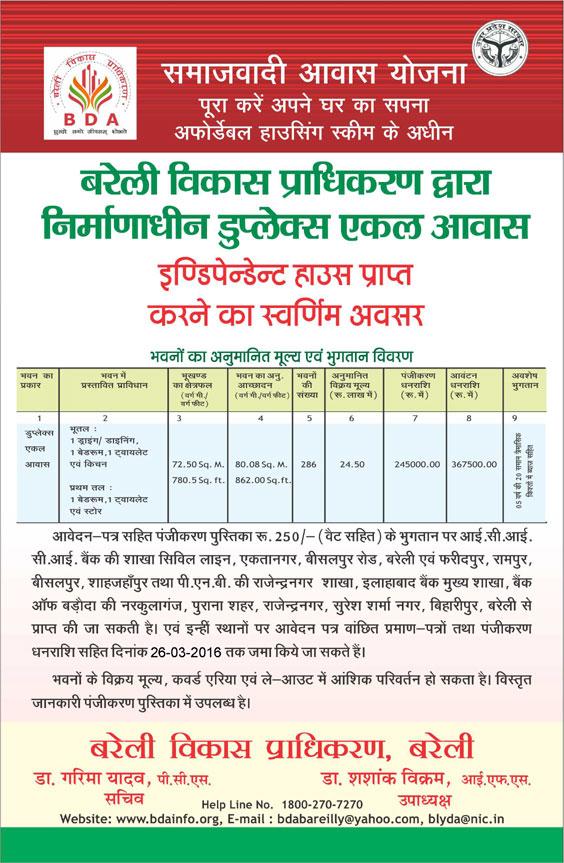 BDA Bareilly New Housing Scheme 2016 Under Samajawadi Awas Yojana