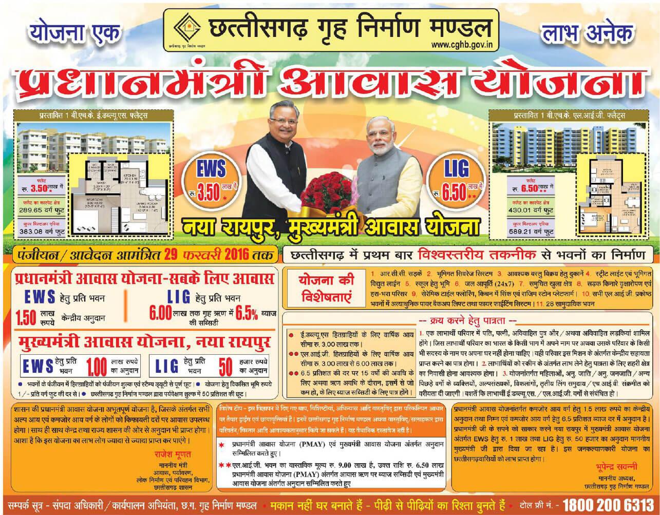CGHB Pradhan Mantri Awas Yojana and Mukhya Mantri Awas Yojana