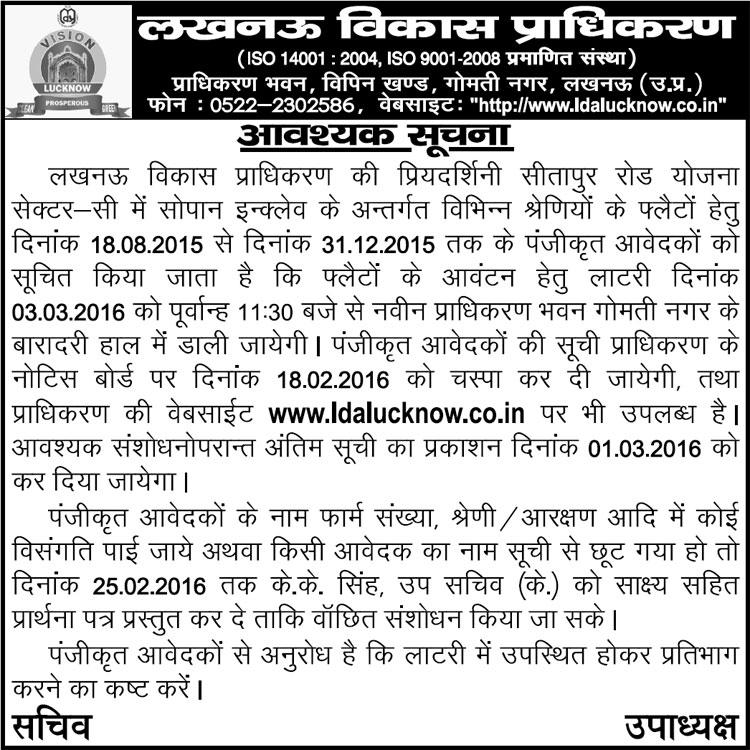 Lottery Draw Result of Sopan Enclave in Priyadarshini  Sitapur Road Yojana Sector-C