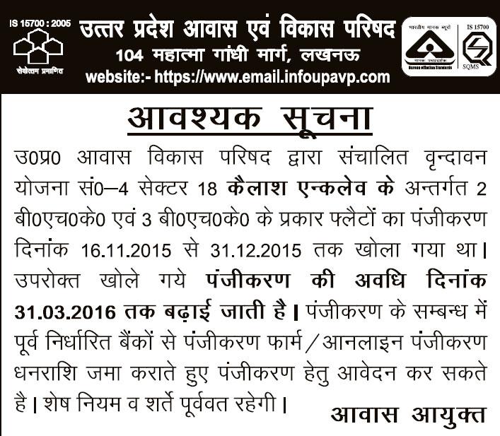 UPAVP Kailash Enclave Housing Scheme Last Date Extended