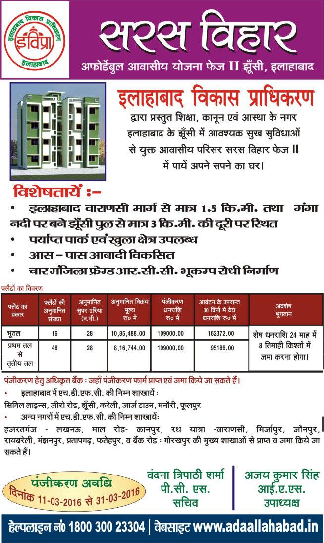 ADA Allahabad Saras Vihar Yojana Housing Scheme 2016 Jhunsi Allahabad