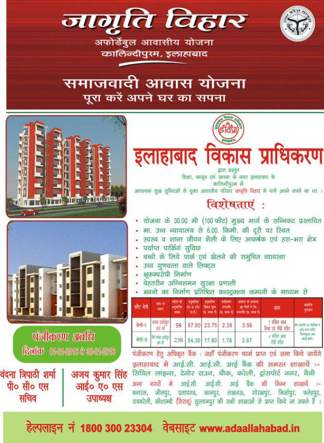 Jagriti Vihar Samajwadi Awas Yojana Housing Scheme 2016 Kalindipuram