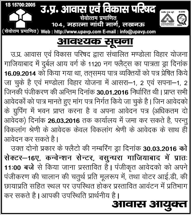 UPAVP Announced Draw Result Date for Ashra & Sapna Enclave in