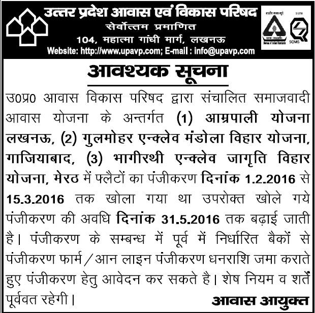 UPAVP Gulmohar, Bhagirathi & Amrapali Enclave Last Date Extended Again