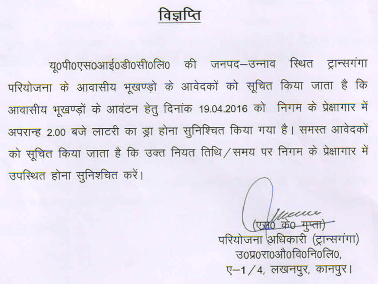 Check UPSIDC Trans Ganga Plot Scheme 2015 Lottery Draw Result