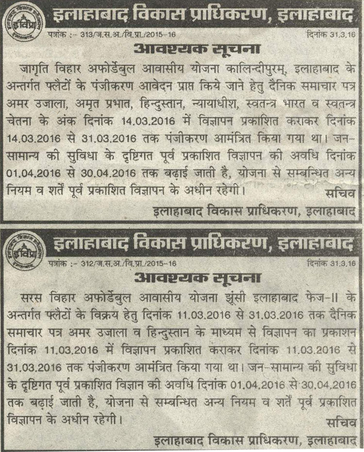 ADA Allahabad Saras Vihar & Jagriti Vihar Yojana Last Date Extended
