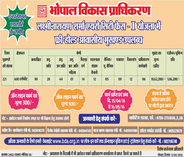 BDA Bhopal Freehold Plot Scheme 2016 at Lakshmi Narayan Sharma Aero City Phase-I