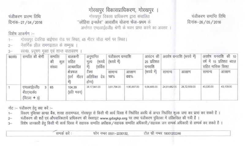 GDA Gorakhpur New Housing Scheme 2016