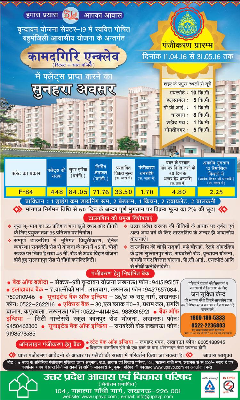 UPAVP Kamadgari Enclave Sector-19 Vrindavan Yojana 2016 Lucknow-