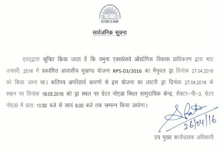 YEIDA RPS-03/2016 Plot Scheme Lottery Draw Date Postponed