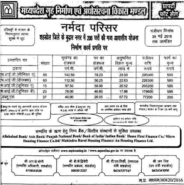 MPHB Narmada Parisar Housing Scheme  2016 Shahdol