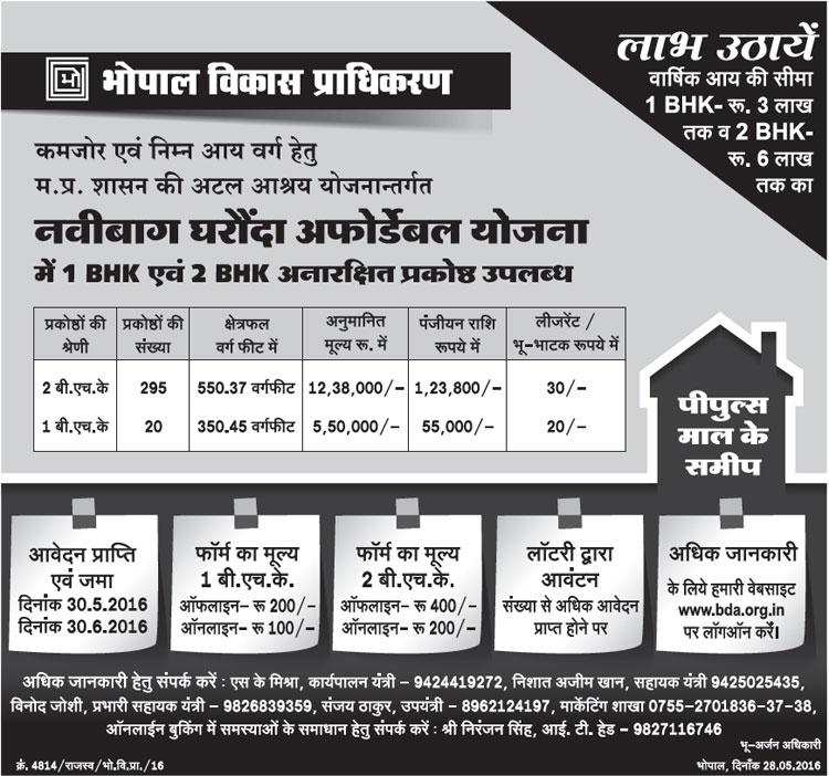 BDA Bhopal Navibagh Gharonda Affordable Housing Scheme 2016