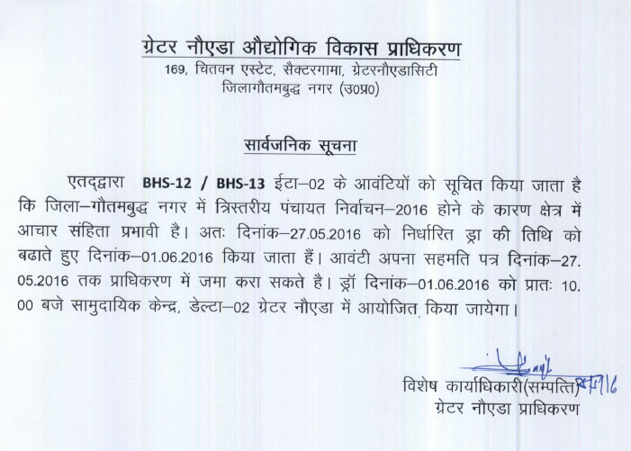 Greater Noida Authority Draw Result