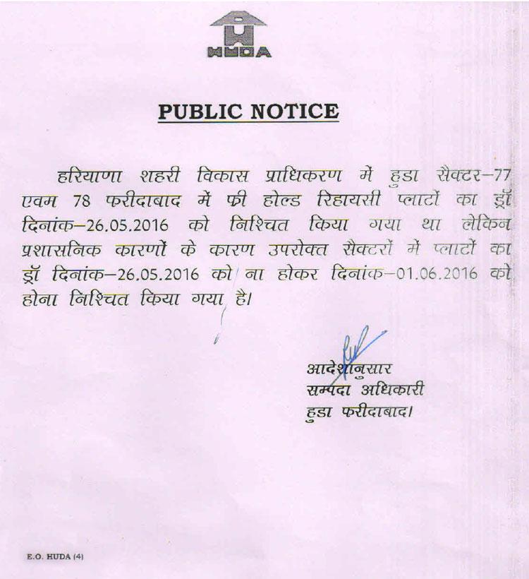 HUDA Draw Notice