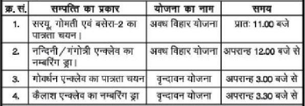 upavp-scheduled-lottery-program