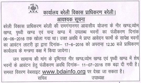 BDA Bareilly Notification