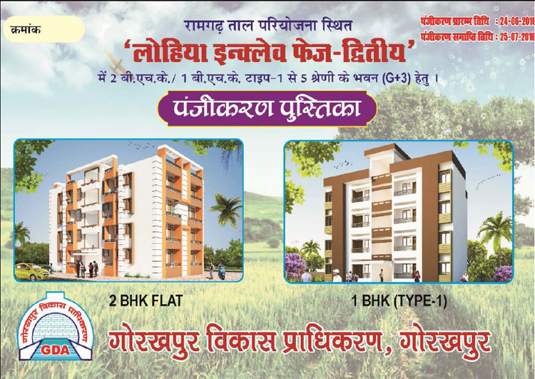 GDA Gorakhpur Lohia Enclave Phase-II Housing Scheme 2016