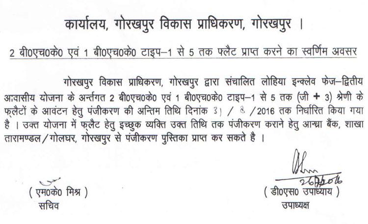 gda-gorakhpur-notification