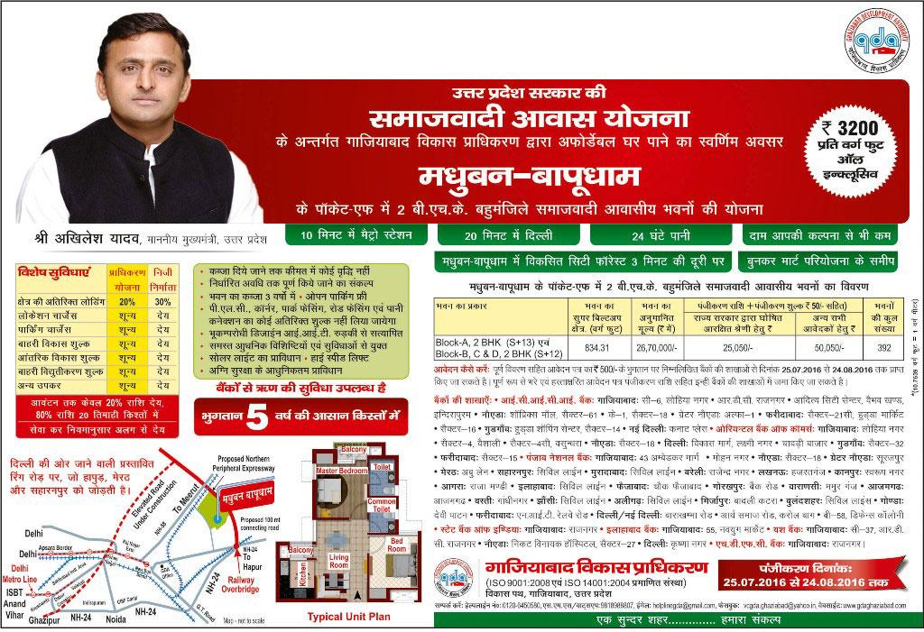 GDA Madhuban Bapudham  Husing Scheme 2016 Pocket-f