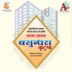 vasundhara-kutumb-jaipur-housing-scheme
