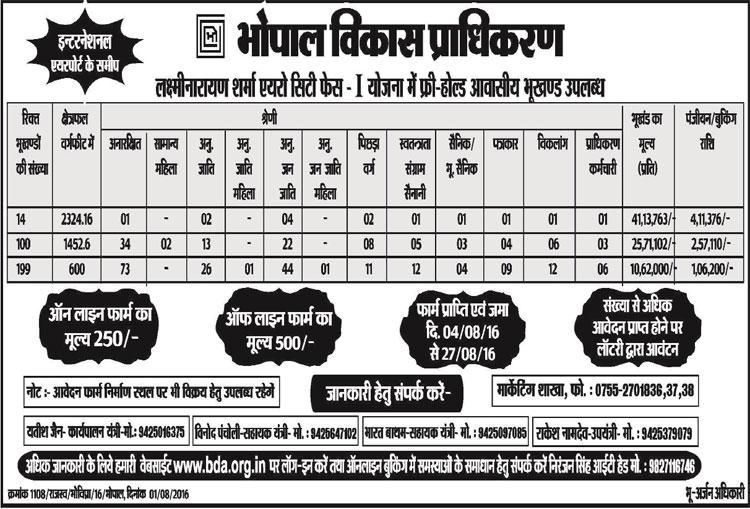 bda-bhopal-new-freehold-plot-scheme-2016