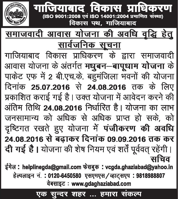 gda-madhuban-bapudham-scheme-2016-last-date-extended