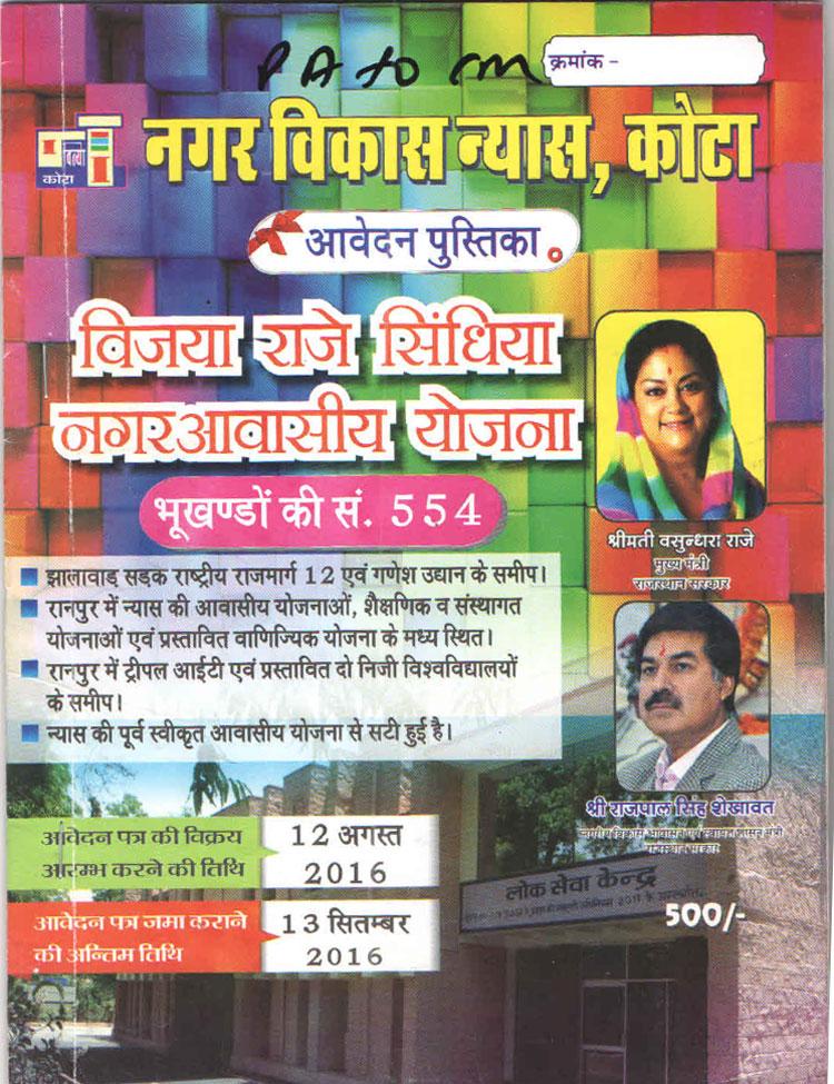 UIT Kota Vijayaraje Scindia Nagar Housing Scheme 2016