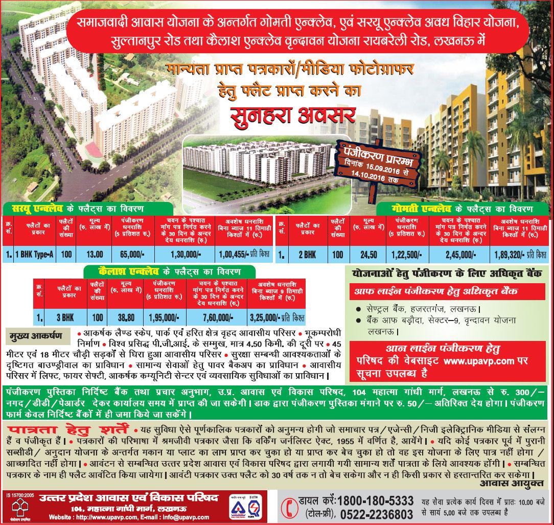 upavp-flats-schemes-2016
